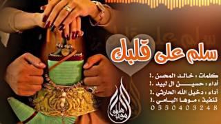 Download Video لححنين طططرب   سلم على قلبك وآسف على ازعاجه   حسين ال لبيد ودخيل الله الحارثي +Mp3 MP3 3GP MP4