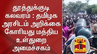 BREAKING | MHA seeks report from TN Govt over Thoothukudi Shooting | Thanthi TV | Sterlite Protest