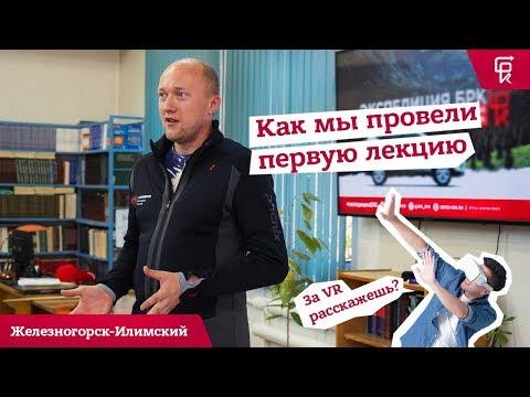 #ЭкспедицииБРК Лекция в Железногорске-Илимском