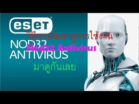 Eset Nod32 Antivirus 12 Serial Key Update 2019 Amp All