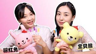 美美的小兔子u0026寶貝熊塗鴉組 (mimi world) 小伶玩具 | Xiaoling toys