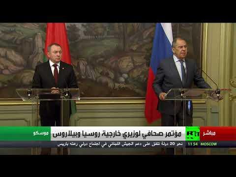 مؤتمر صحفي لوزير خارجية روسيا ونظيره البيلاروسي  - نشر قبل 2 ساعة