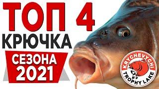 КРЮЧКИ для рыбалки секреты от ЧЕМПИОНОВ МИРА Какие выбрать чтобы НЕ ошибиться Экспертный разбор