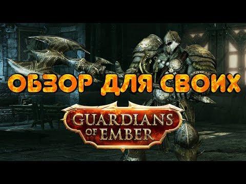 видео: [guardians of ember] - [ОБЗОР ДЛЯ СВОИХ]
