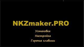 Индикатор NKZmaker.PRO. Основные функции и настройки