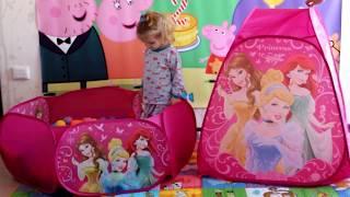 Палатка-домик и бассейн от Дисней + 1000 шаров. Подарки на день рождение. Распаковка подарков.