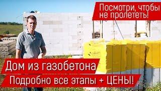 видео УШП фундамент под ключ - строительство в Москве
