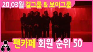 걸그룹 팬카페  & 보이그룹 팬카페 회원 순위 50 - 2020년 3월 | 와빠TV