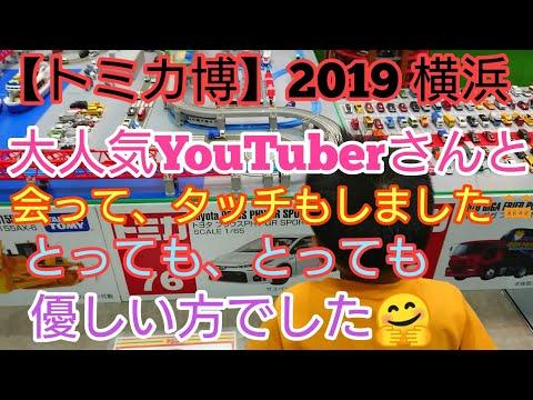 トミカ博2019 横浜大人気YouTuberさんを発見