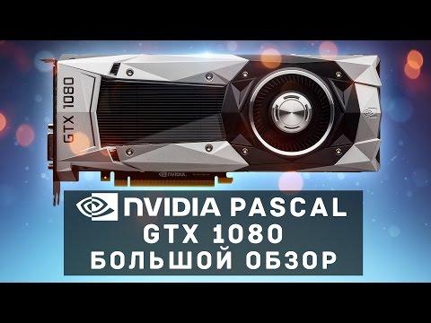 Nvidia Pascal. GTX 1080 Большой Обзор и сравнение с GTX 980 Ti