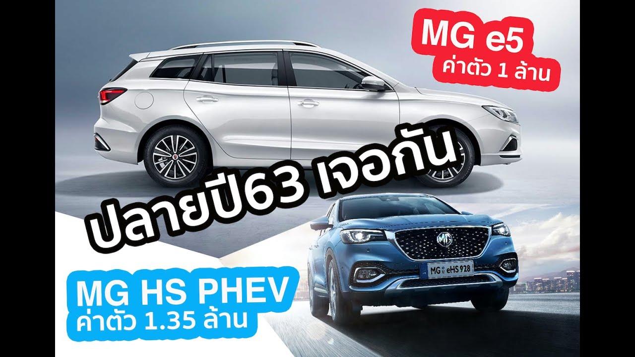 ปลายปีเจอกัน MG HS PHEV 300 ม้าวิ่งด้วยไฟฟ้า65 กม./ชาร์จ ค่าตัวถูกกว่าC-RV -MG e5 รถEV ค่าตัว1ล.