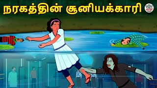 நரகத்தின் சூனியக்காரி | Tamil Horror Stories | Bedtime Stories | Tamil Fairy Tales | Tamil Stories