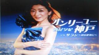 2016年新曲(オンリーユー神戸)/西尾夕紀 cover:Kozi S.