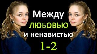 Между любовью и ненавистью 1-2 серия / Русские мелодрамы 2017 #анонс Наше кино