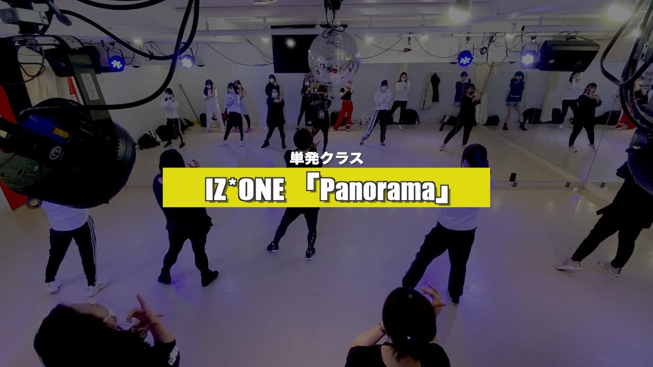 【単発クラス】IZ*ONE「Panorama」レッスンの様子【K−POPダンススクール】