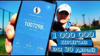 1 000 000 шагов за 30 дней / - 32790 ккал/ 10+