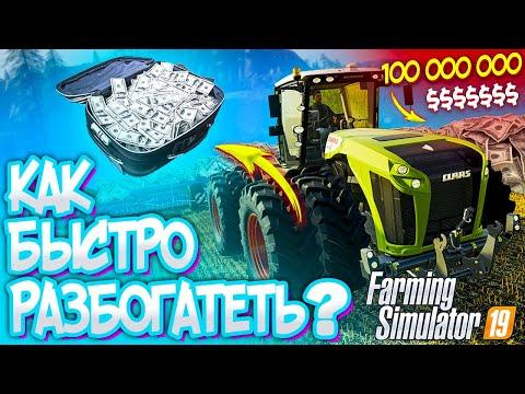 КАК СДЕЛАТЬ 100 МИЛЛИОНОВ за 1 МИНУТУ в Farming Simulator 19