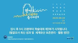 [랜선 실시간 학술대회] 2020 백제왕도 핵심유적 국…