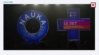 Торжественная церемония открытия фестиваля NAUKA 0+