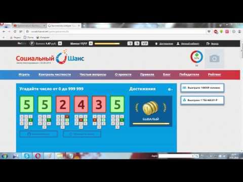 Выиграл 10000 рублей в лотерею Социальный шанс Заработок в интернете без вложений