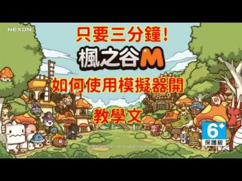 【楓之谷M】用電腦也能玩楓之谷M?! 模擬器安裝教學 輕鬆遊玩楓之谷M - YouTube