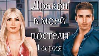 🔥😏САМАЯ ХOТ ИГРА ♡ Дракон в моей п0стели Новелс Novels игра