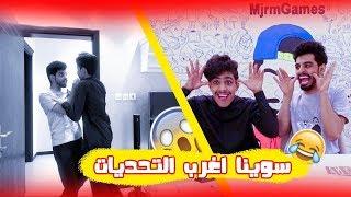 تحدي الاوامر مع علي - سوينا اوامر غريبه ههههههههه !!