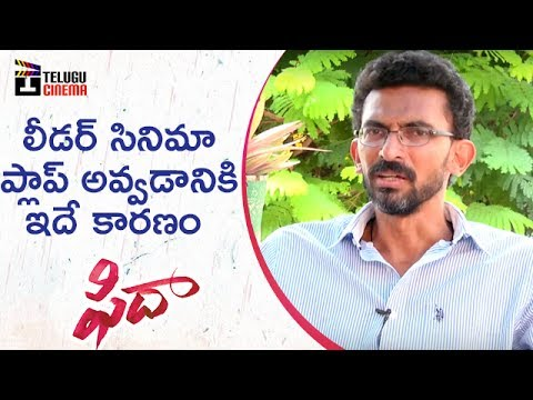 Sekhar Kammula About Rana's LEADER Telugu Movie | Fidaa Telugu Movie | Varun Tej | Sai Pallavi