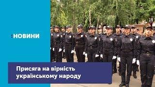 55 майбутніх поліцейських склали присягу на вірність українському народу Mp3 Yukle Pulsuz  Endir indir Download - MP3.XALAM.AZ