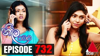 Neela Pabalu - Episode 732 | 22nd April 2021 | @Sirasa TV Thumbnail