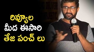 Director Teja Comments on Review Writers | Latest Telugu Cinema News