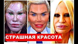 Звёзды с ПУГАЮЩЕЙ внешностью/ПОСЛЕДСТВИЯ пластики!