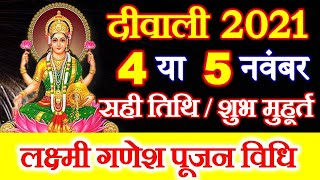Diwali 2021 Date Time Shubh Muhurt | Deepawali 2021 Kab Hai | दीपावली 2021 लक्ष्मी पूजन विधि