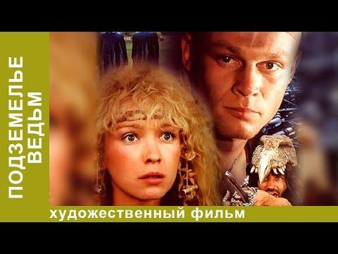 Подземелье Ведьм. Фильм. Фантастика. StarMedia