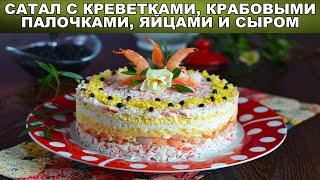 Салат креветки крабовые палочки яйца сыр Вкусный праздничный салат с морепродуктами