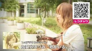 加賀谷はつみ - 花の歌