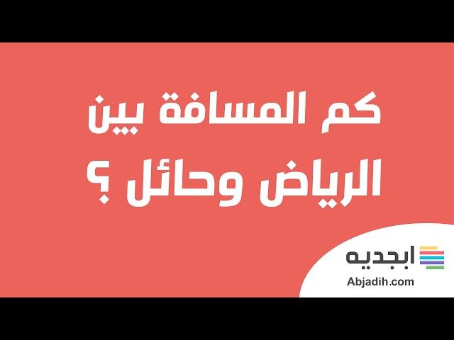 المسافة بين الرياض وحائل بالكيلومتر Distance Between Riyadh And Hail Youtube