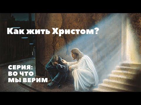 """Проповедь: Как жить Христом?  Серия: Во что мы верим. Церковь """"Благодать Божья"""" 31.05.20г."""