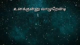 Unakkunu vazhurandi theriyatha lyrics for adi yethukku pulla Ponaku yenmela song whatsapp status HD