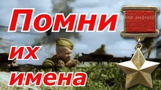 Герои Великой Отечественной войны, не забывай их имена