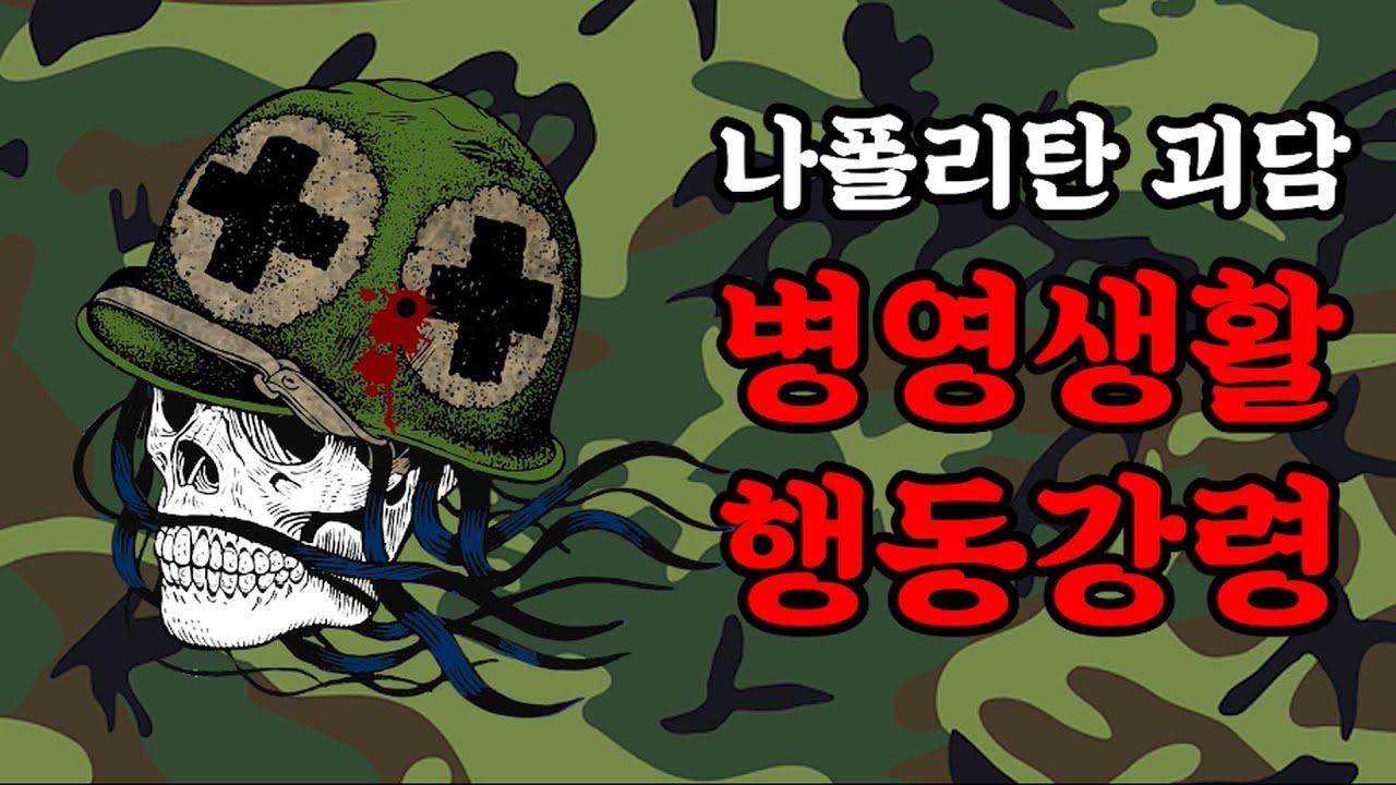 [나폴리탄 괴담] 병영생활 행동강령 / 공포라디오 / 무서운이야기 / 괴담