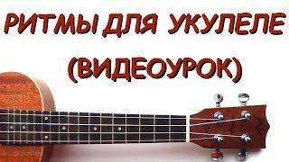 Ритм на укулеле Как играть Видеоурок