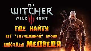 """The Witcher 3: Wild Hunt - Где найти сет """"Улучшенной"""" Брони Школы Медведя!"""