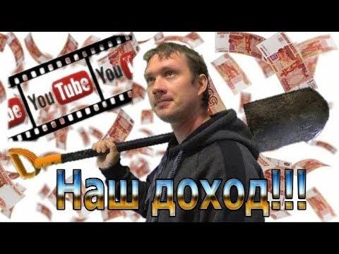 Наш доход с YouTube // Заработок на ютубе / Монетизация видеороликов