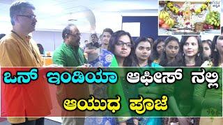 Dasara Festival 2018 : ಬೆಂಗಳೂರಿನ ಒನ್ ಇಂಡಿಯಾ ಆಫೀಸ್ ನಲ್ಲಿ ಆಯುಧ ಪೂಜೆ  | Oneindia Kannada