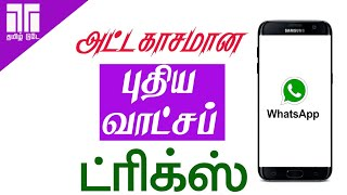 Baixar Interesting New Whatsapp Tricks | Tamil Today