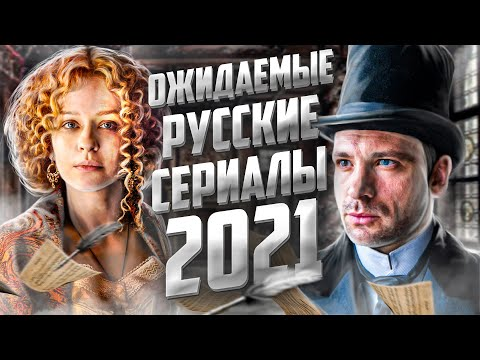 Новые ожидаемые русские сериалы 2021 - Видео онлайн