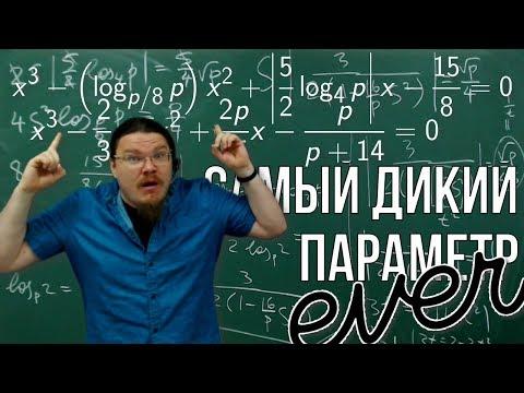 Самый дикий параметр | Физтех-1994. Математика | Борис Трушин |