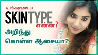 How to know skin type ? - Tamil Beauty Tips