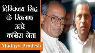 Digvijay Singh की मुश्किलें बढ़ीं, कांग्रेस नेता ने गंभीर आरोप लगा सोनिया को लिखा पत्र MP Politics